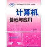 计算机基础与应用(第4版全国中等职业技术学校计算机通用教材)