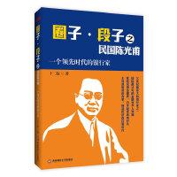 圈子・段子之民国陈光甫:一个领先时代的银行家