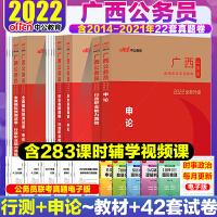 广西公务员考试用书 中公2021年广西公务员考试用书 申论+行测 教材+历年+全真模拟预测 全6本 广西公务员考试用书6