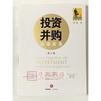 正版 投资并购法律实务 (第二版) 法律出版社