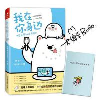 我在你身边:傻白熊和冻冻鱼 9787505740532 大绵羊BOBO 中国友谊出版公司