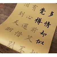 初学诗词10首欧体临摹帖描红练字楷书字帖宣纸入门中楷考试作品用