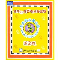【旧书二手九成新】清华儿童英语分级读物――机灵狗故事乐园(第2级)(配3 张CD+家长手册) (美)西斯内罗斯 著 9