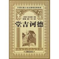 外国长篇小说名著精选精缩本:堂吉诃德