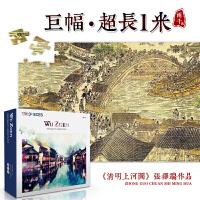 清明上河2000片超大型成人减压中国江南风景名画乌镇两千块拼图