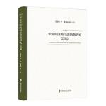 平安中国的司法指数研究:2019:2019 涂龙科,伊琳,陈海锋 9787552031737睿智启图书