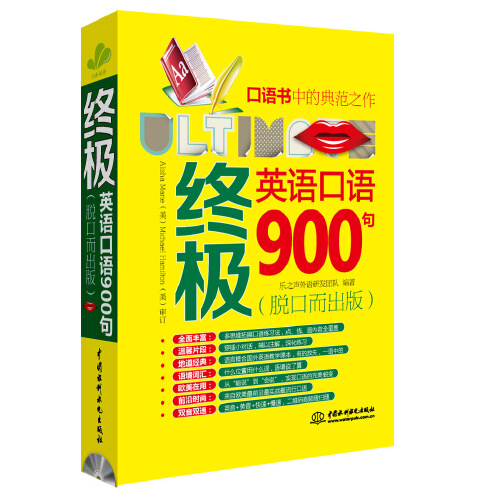 终极英语口语900句(脱口而出版)