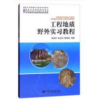 工程地质野外实习教程
