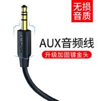 支持礼品卡 ROCK 音频线车用3.5mm公对公电脑手机车载音响耳机连接线延长aux