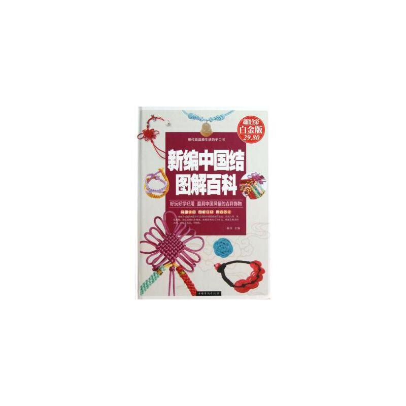新编中国结图解百科(超值全彩白金版)(精) 陈佳