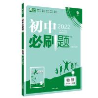 2020新版初中必刷题九年级上册物理教科版狂K重点初三3九9年级上册物理练习册试卷辅导书九上物理资料书初中必刷题中考物