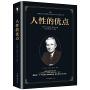 人性的优点 卡耐基正版全集 心灵与修养人生哲学 受益一生的书籍