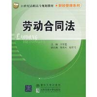 劳动合同法(21世纪高职高专规划教材・财经管理系列)