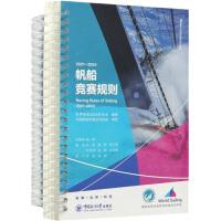 2021-2024帆船竞赛规则 中国海洋大学出版社