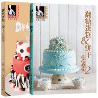 正版翻糖蛋糕&饼干制作入门1+2全套2册 附光盘王森著 创意蛋糕制作做法大全 日常生活家庭主妇必读书