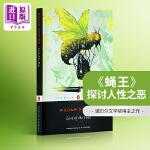 【中商原版】蝇王 Lord of the Flies苍蝇王 英文原版 威廉・戈尔丁著 正版小说
