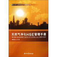 天然气净化HSE管理手册 傅敬强 9787502192587