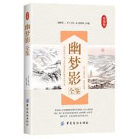 幽梦影全鉴(典藏版)(中国纺织出版社国学书籍 中国纺织出版社全鉴)