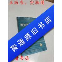【旧书二手书9成新】玻璃液体温度计 王凤成、沈正宇 著 中国计量出版社