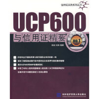 UCP600与信用证精要