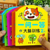 一问一答左右脑潜能开发书2-3-4-5-6岁幼儿园儿童智力测试练习题