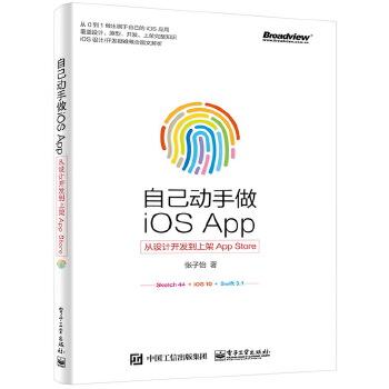 自己动手做iOS App:从设计开发到上架App Store 全彩印刷,满满干货,iOS应用制作手边书。配合图示,贯穿iOS设计、开发疑难知识,一步步带领你完成*终上架App Store的应用。