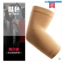 护肘男女运动保暖关节护具健身篮球羽毛球护手臂薄款胳膊肘护套
