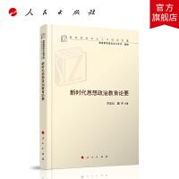 新时代思想政治教育论要(高校思想政治工作研究文库)人民出版社