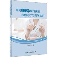 常见十九种慢性疾病药物治疗与药学监护 人民卫生出版社