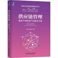 供应链管理 重资产到轻资产的解决方案 机械工业出版社