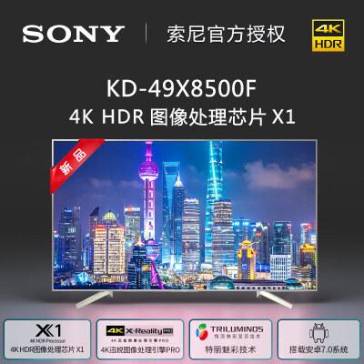 索尼(SONY) KD-49X8500F 49英寸4K HDR液晶智能电视 2018新品索尼产地上海,买索尼请认准上海源头发货!