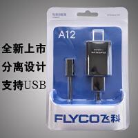 飞科剃须刀A12充电器电源线 A01 FS356 FS331 FS355 FS821 FS620