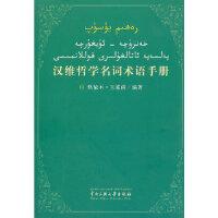 汉维哲学名词术语手册