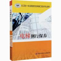 电梯例行保养 中国劳动社会保障出版社