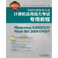 全国专业技术人员计算机应用能力专用教程――Photoshop 6.0图像处理/Flash MX 2004动画制作(职称