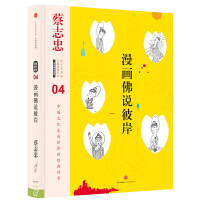 蔡志忠漫画古籍典藏系列:漫画佛说彼岸