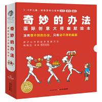 奇妙的办法:国际创意大师幽默绘本(全8册)