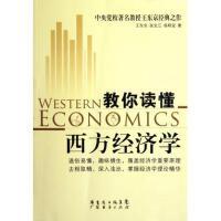 教你读懂西方经济学 王东京//张宝江//杨明宜