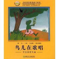 【二手旧书8成新】鸟儿在歌唱 马克斯・维尔修思 湖南少年儿童出版社 9787535830593
