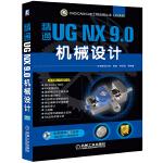 精通UG NX 9.0机械设计