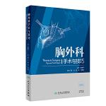 胸外科手术与技巧(配增值)
