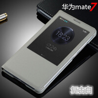 华为mate7手机套MATE7手机壳 开窗智能休眠皮套 保护套翻盖式皮套(复古白)