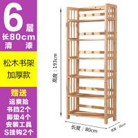 简易书架实木置物架松木多层落地宿舍学生储物收纳架组合书柜