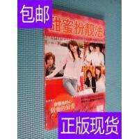[二手旧书9成新]瑞丽BOOK:甜蜜扮靓法.. /主妇之友社 编;北京?