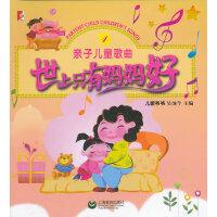 世上只有妈妈好--亲子儿童歌曲 1(亲子儿童歌曲丛书)