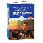 英汉对照:每天读点英文经典名人演讲全集(典藏英文全集 365天享受阅读,超值白金版)
