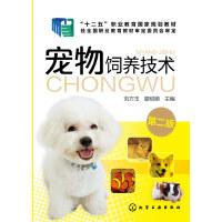宠物饲养技术(刘方玉)(第二版)