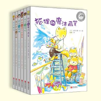 狐狸的魔法画笔(我自己读系列第一辑?注音版全6册) 日本经典桥梁书,幼小衔接轻松过渡,一、二年级学生爱上文字书