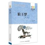 百年百部中国儿童文学经典书系(新版)・狼王梦