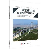 【按需印刷】-悬索桥主缆除湿系统关键技术